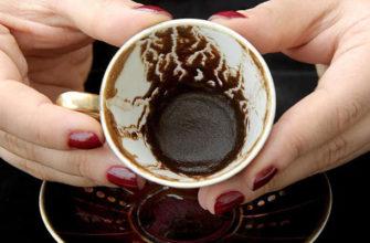 Гадание на кофейной гуще на любимого