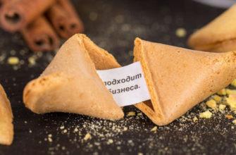 Печенье с предсказанием на taro-secrets.ru
